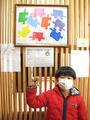 新吉田小学校 美術館分館へのご来店に…♪