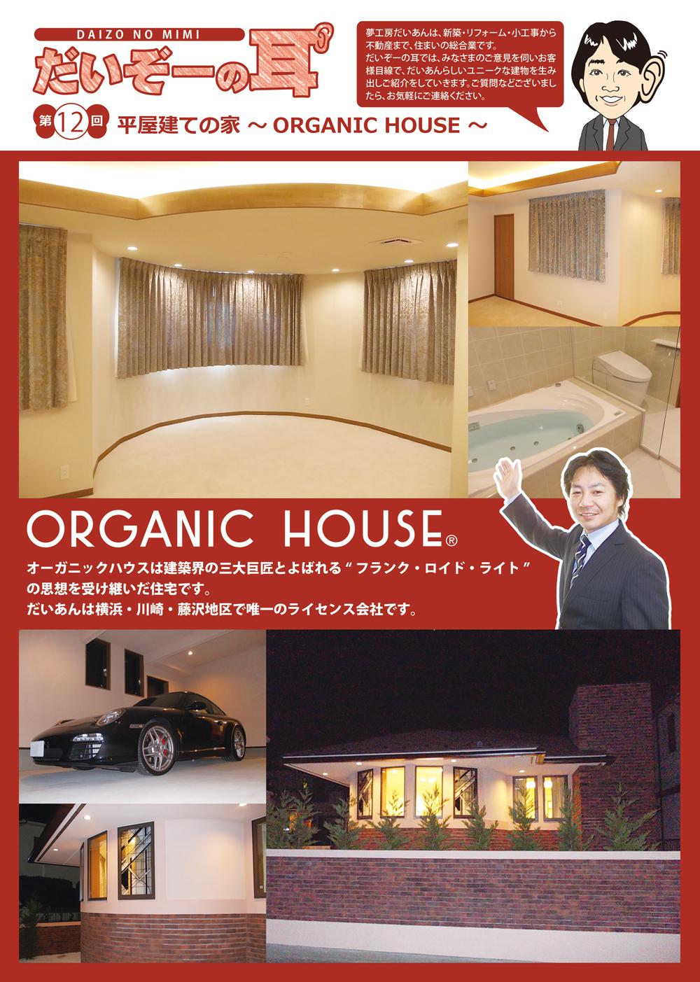 だいぞーの耳【第12回 平屋建ての家 ~ORGANIC HOUSE~編】