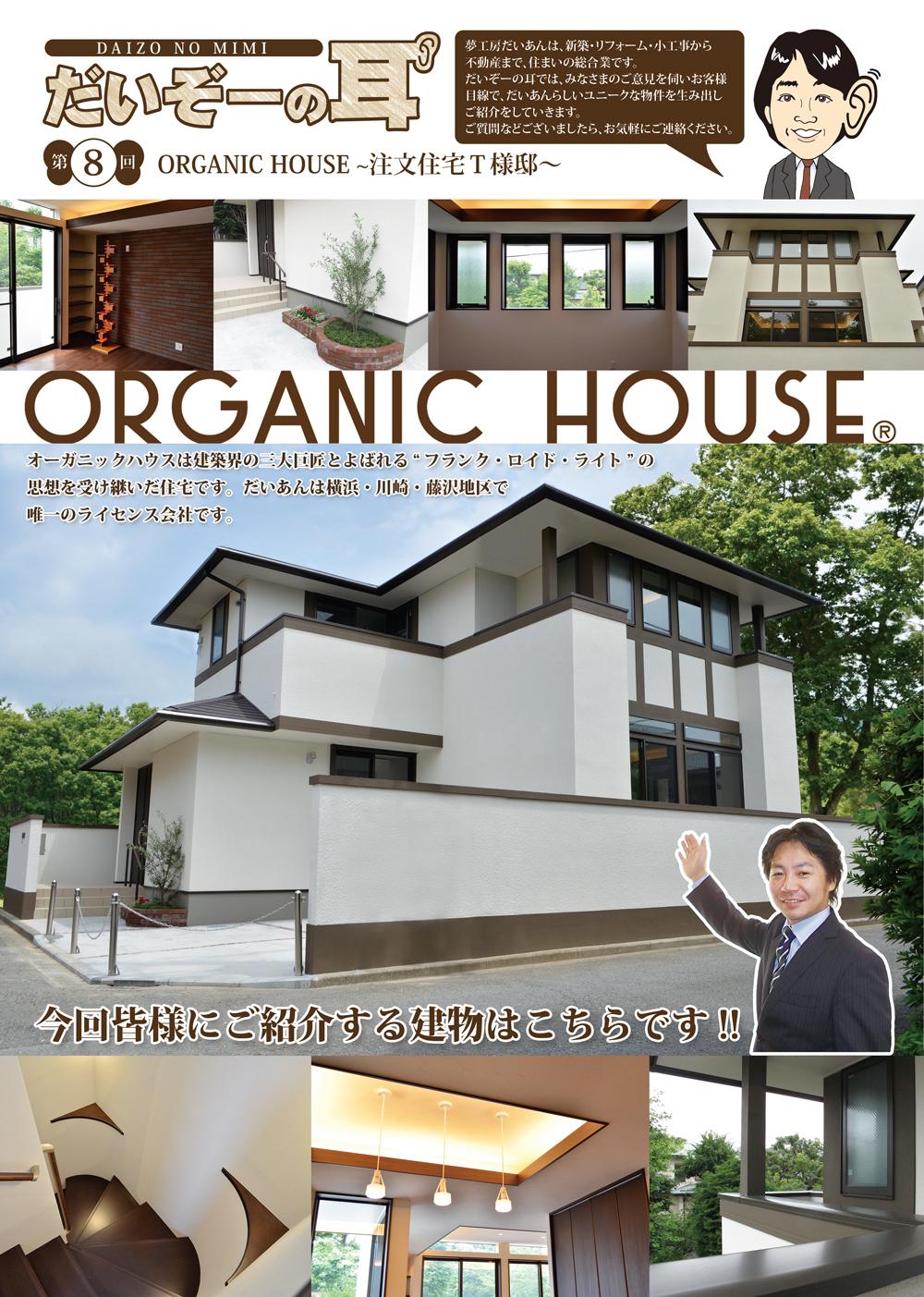 だいぞーの耳【第8回  ORGANIC HOUSE・注文住宅T様邸編】