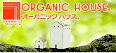 [BANNER] オーガニックハウス