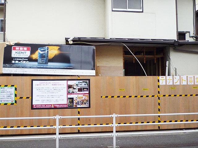 高田たばこ店 隣