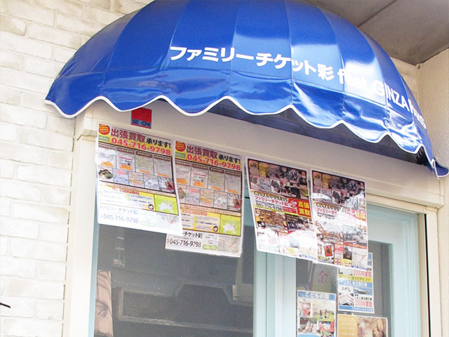 ファミリーチケット彩 テント